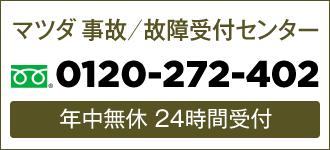 マツダ事故/故障受付センター フリーダイヤル0120-272-402(年中無休 24時間受付)